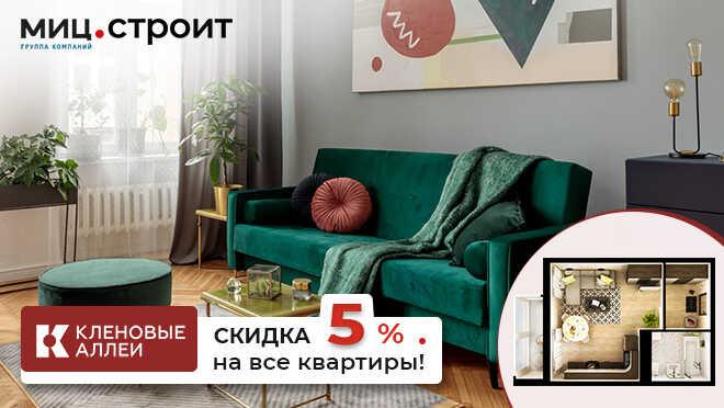 ЖК «Кленовые аллеи» Скидка 5% на все квартиры до 30 июня
